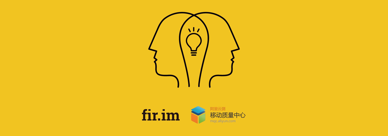 「大事记」fir.im 与阿里云测 MQC 正式开展产品深度合作